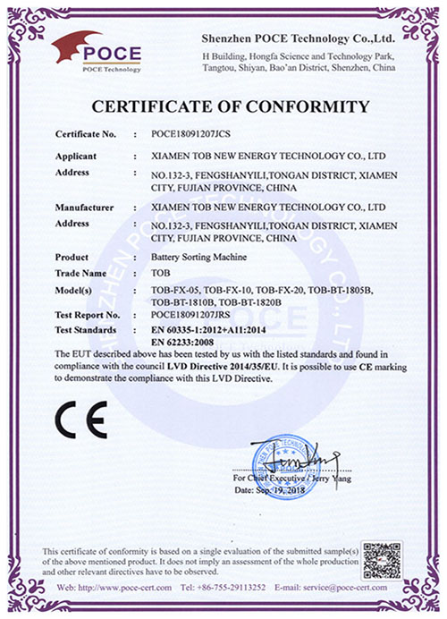 battery sorting machine CE certificate